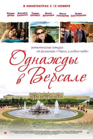плакат фильма Однажды в Версале