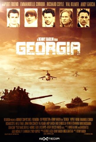 плакат фильма сейлс-арт 5 дней в августе*