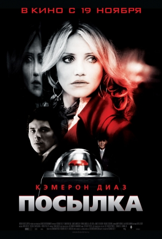 плакат фильма Посылка
