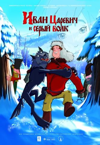 плакат фильма постер Иван Царевич и Серый Волк