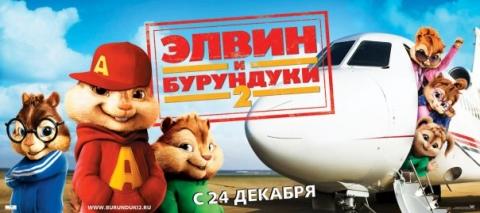 плакат фильма Элвин и бурундуки 2