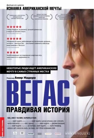 плакат фильма Вегас: Правдивая история