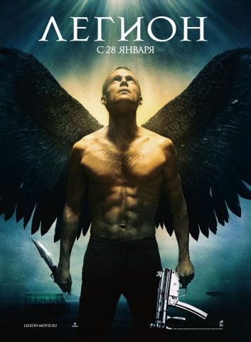 плакат фильма Легион