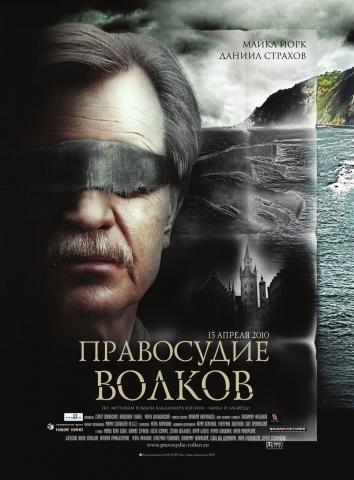 плакат фильма Правосудие волков