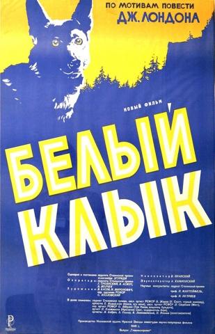 плакат фильма Белый клык