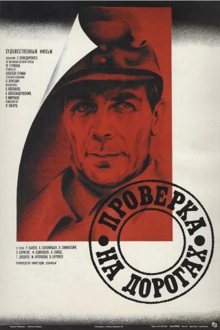 плакат фильма Проверка на дорогах