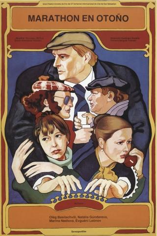 плакат фильма Осенний марафон