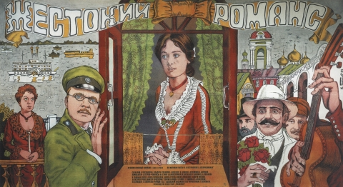 плакат фильма Жестокий романс