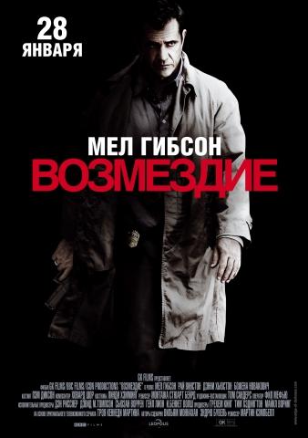 плакат фильма Возмездие Мел Гибсон,