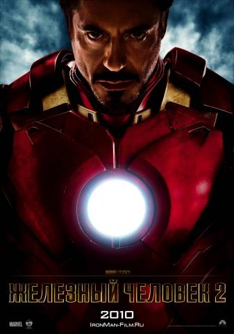 плакат фильма Железный человек 2