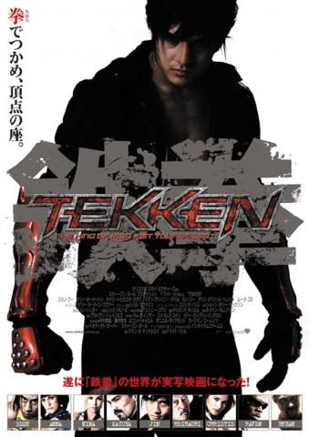 плакат фильма постер Теккен