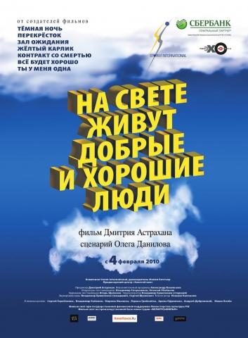 плакат фильма На свете живут добрые и хорошие люди