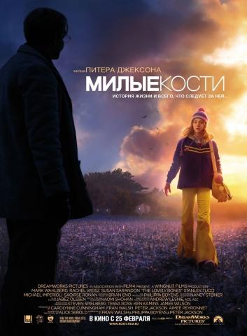 плакат фильма постер локализованные Милые кости