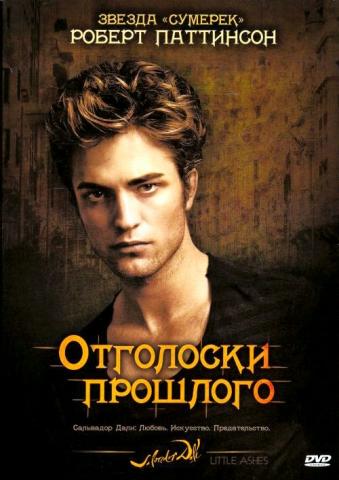 плакат фильма Отголоски прошлого