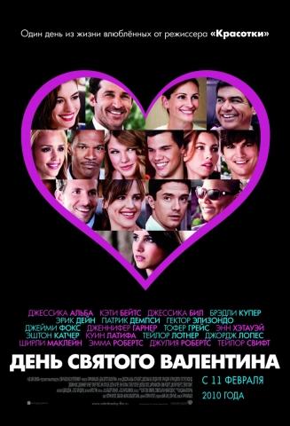 плакат фильма День Святого Валентина