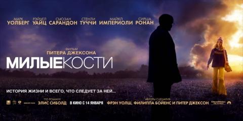 плакат фильма биллборды локализованные Милые кости