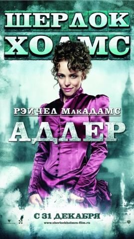 плакат фильма Шерлок Холмс