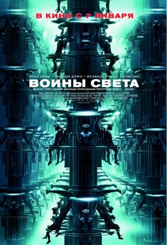 плакат фильма Воины света