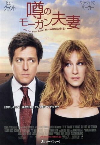 плакат фильма Супруги Морган в бегах