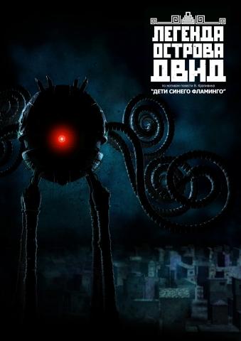 плакат фильма Легенда острова Двид