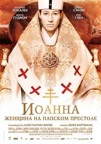 плакат фильма Иоанна — женщина на папском престоле