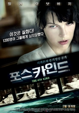 плакат фильма Четвертый вид