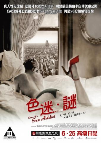 плакат фильма Дневники нимфоманки
