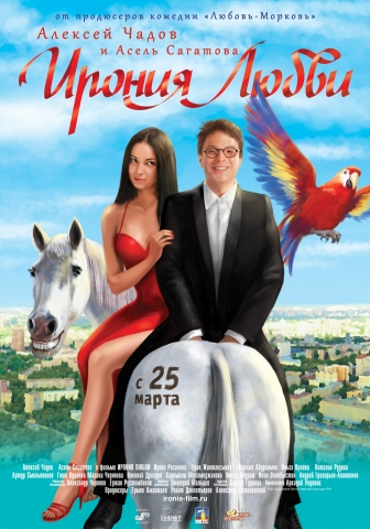 плакат фильма Ирония любви