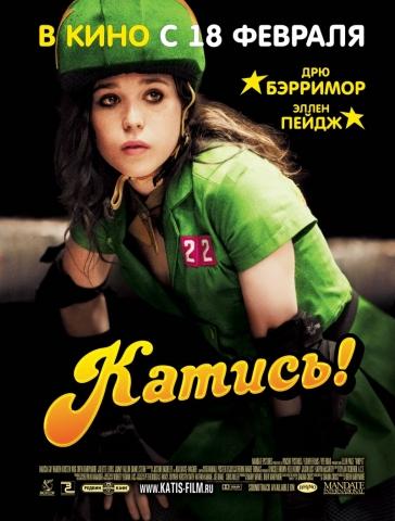 плакат фильма Катись!