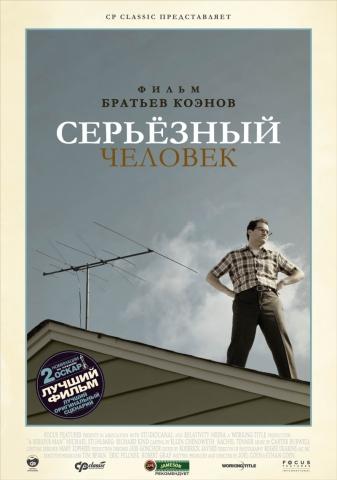 плакат фильма Серьезный человек