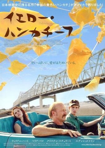 плакат фильма Желтый носовой платок*
