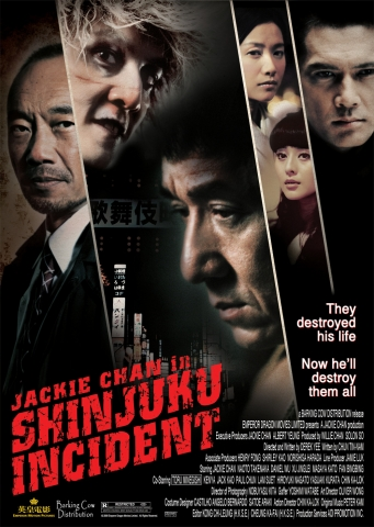 плакат фильма Происшествие в Синдзюку*
