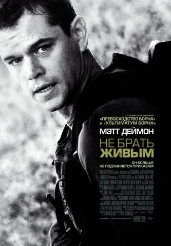 плакат фильма постер локализованные Не брать живым