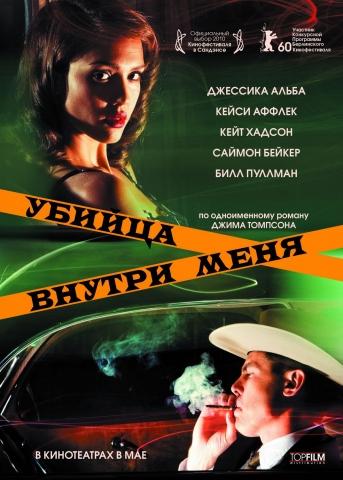 плакат фильма постер локализованные Убийца внутри меня