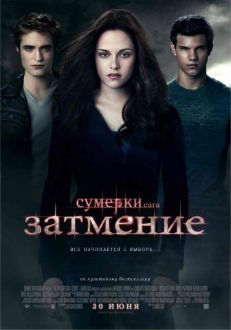 плакат фильма постер Сумерки. Сага. Затмение