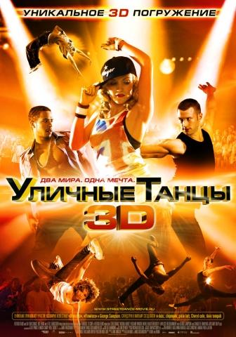 плакат фильма локализованные Уличные танцы 3D
