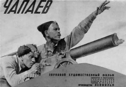 плакат фильма постер Чапаев