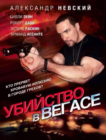плакат фильма Убийство в Вегасе