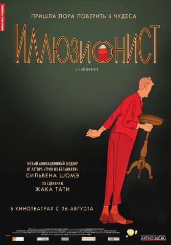 плакат фильма локализованные Иллюзионист
