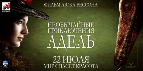плакат фильма баннер локализованные Необычайные приключения Адель
