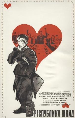 плакат фильма Республика ШКИД