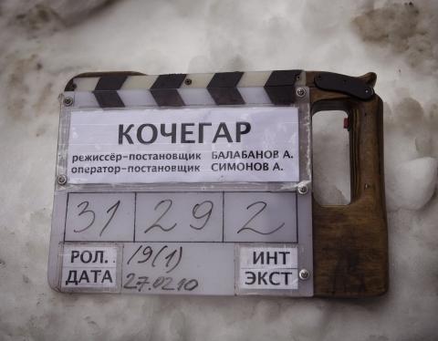 кадр №48530 из фильма Кочегар