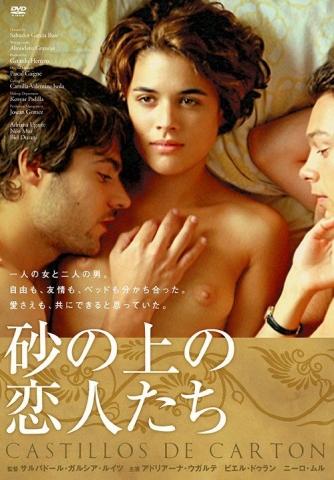 плакат фильма DVD Этюды втроем