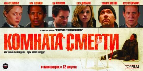 плакат фильма баннер локализованные Комната смерти