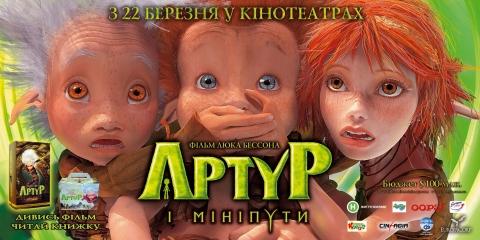 плакат фильма баннер Артур и минипуты