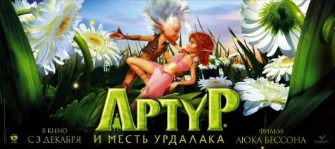 плакат фильма баннер локализованные Артур и месть Урдалака