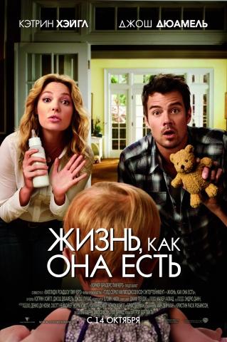 плакат фильма постер локализованные Жизнь, как она есть