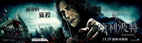 плакат фильма баннер Гарри Поттер и Дары Смерти: Часть первая