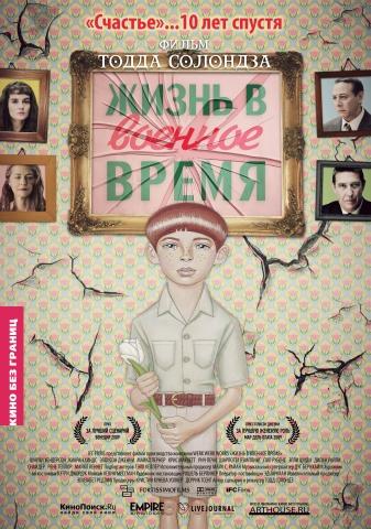 плакат фильма постер локализованные Жизнь в военное время