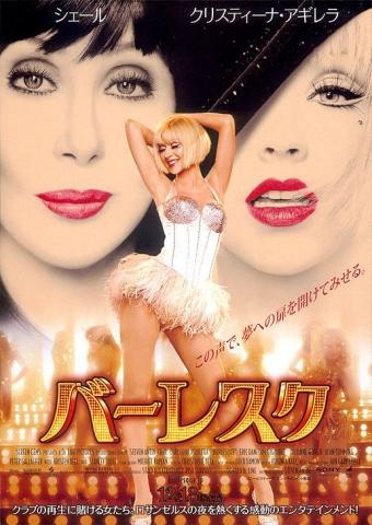 плакат фильма постер Бурлеск